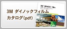 3M ダイノックフィルムカタログ(pdf)