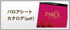 パロアシートカタログ(pdf)